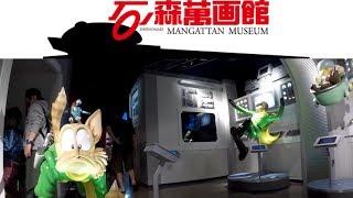 Visiting Ishinomori Manga Museum, Ishinomaki ???????????? (GoPro Hero5 Zhiyun Z1 Evolution Gimbal)