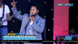 Prophet Tamrat Demsis/Singer Tekeste Getnet  - AmlekoTube.com