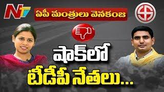 ఓడిపోతున్న మంత్రులు.. వెనుకంజలో నారా లోకేష్, అఖిల ప్రియ  | AP Election Results | NTV