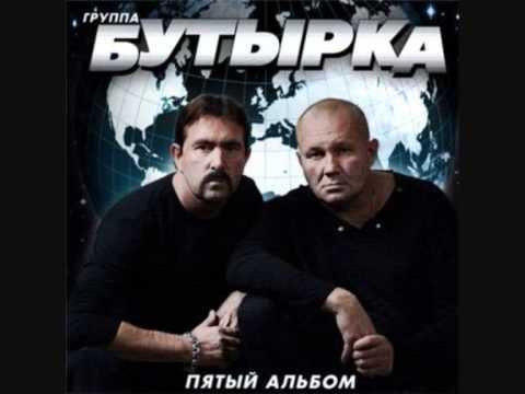 Бутырка - Слезы осени