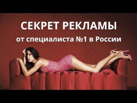Контекстная реклама: секрет от специалиста по настройке Яндекс Директа №1 в России!
