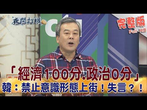 台灣-夜問打權-20181101 1/2 「經濟100分.政治0分」韓:禁止意識形態上街!失言?!