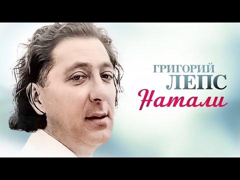 Григорий Лепс - Официальный Канал