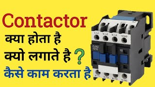 contactor in hindi | working principal construction | contactor no nc hindi | know about contactor