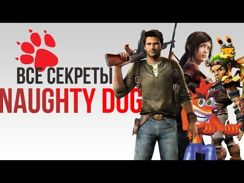 Все секреты Naughty Dog