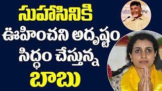 సుహాసినికి ఊహించని అదృష్టం సిద్ధం చేస్తున్న చంద్రబాబు | Chandra Babu Bumper offer To Suhasini
