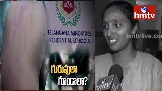 గూండాల్లాగా మారుతున్నటీచర్లు | Psycho Teacher In Adilabad  | hmtv News