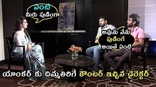 Dialogue Writer Basha Sri Excellent Punch To Anchor @ #Roshagadu Movie Team Interview | TTM
