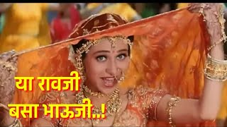 download lagu Ya Raoji Marathi Song Whatsapp  Status 30sec gratis