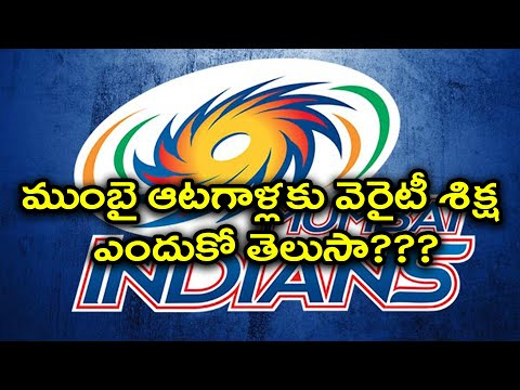 IPL 2018 : MI Players Received Emoji Kit Punishment For Skipping Gym | Oneindi Telugu