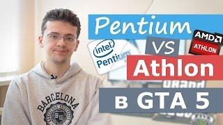 Pentium vs Athlon в GTA 5