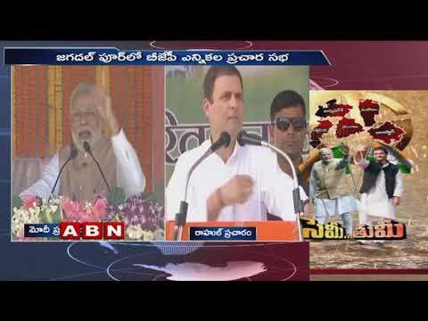 PM Modi Polls Campaign at Chhattisgarh | ABN Telugu