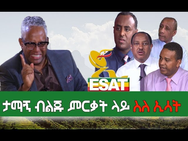 Tamagn beyene Speaks About ESAT On His Son's Graduation Ceremony