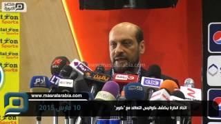 مصر العربية | اتحاد الكرة يكشف كواليس التعاقد مع