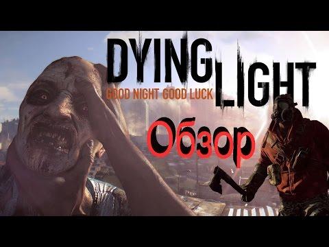 Dying Light - стрим обзор мультиплеерной Action игры