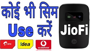 Jiofi unlock Use any Sim card -OFFICIAL  Koi bhi sim istmal kare with proof (Hindi/Urdu)
