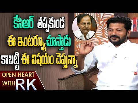 T-Congress Working President Revanth Reddy gives Suggestion to KCR | Open Heart with RK