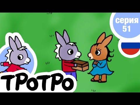 TPOTPO - Серия 51 - Тротро меняется