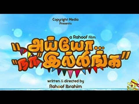Ayo na illinga short film - Song Promo | Singers : SPB Charan,Velmurugan and Padmaja