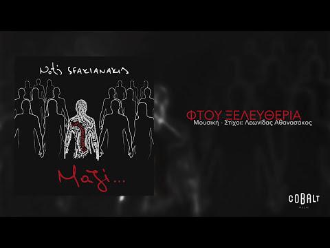Νότης Σφακιανάκης - Φτου Ξελευθερία - Official Audio Release