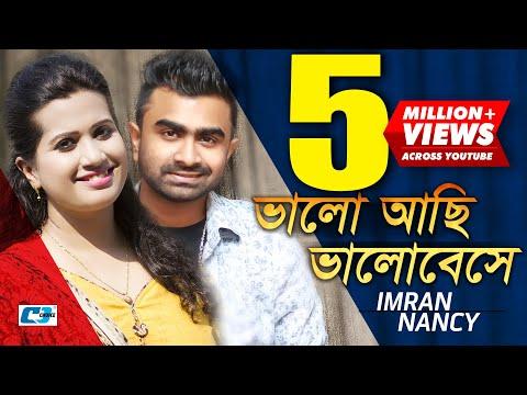 Valo Achi Valobashe | Imran & Nancy | Lyrical Video | Imran & Nancy Hit Song