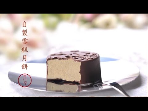 Ice Cream Maker Recipe: Ice Cream Mooncake