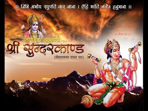 Sunderkand - Gatimaan Hanuman Shree - Anjaney Sharma video