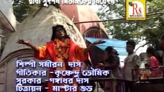 Download Kato Sadhonar Fole Ei Manob Jibon | Samiron | Aar Ashbo Kina Tarapithete | RS Music 3Gp Mp4