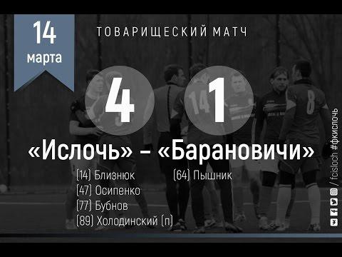 Ислочь 4:1 Барановичи. Товарищеский матч. 14.03.2017