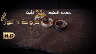 عروسة النور || محمد المقيط  - نشيد رائع- HD