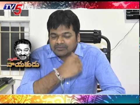 Harish Shankar about Kamal Haasan : TV5 News