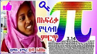 Ethiopia: ወጣት ተማሪ ሁዳ አወል - Maths expert 12th grader Huda Awel