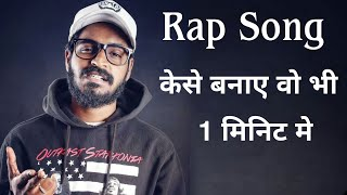 Rap Song || How to Make RAP Music /Song From Your Smartphone in 1 Min [Hindi]