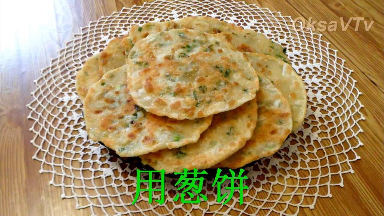 Китайские лепешки луком рецепт