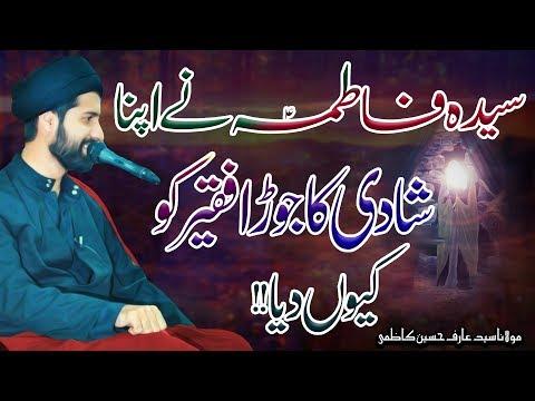 Syeda Fatima Ny Apna Shadi Ka Jorra Faqeer Ko Kyun Diya !! | Maulana Syed  Arif Hussain Kazmi | 4K