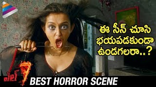 L7 Horror Movie BEST Scenes | Adith | Pooja Jhaveri | Vennela Kishore | Telugu FilmNagar
