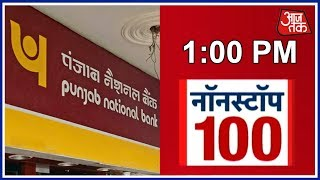 Non Stop 100: Punjab National Bank To Shut Down Its 300nches In Next 12 Months