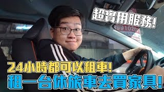 【Joeman】24小時都可以租車!租一台休旅車去買家具!ft.iRent