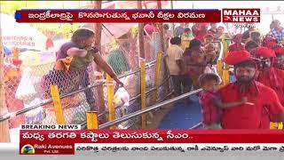 Bhavani Deeksha Viramana begins | Vijayawada