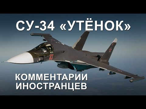 Су-34 «Утёнок» истребитель-бомбардировщик - Комментарии иностранцев