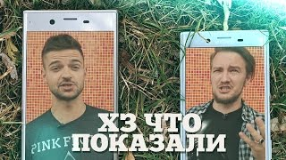 Xperia XZ и X Compact - День сурка от Sony
