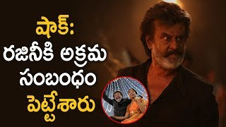 Rajinikanth Shocking Role In Kaala Movie | Latest Telugu Movie News