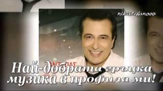 Antipas-Amina Kardia Mou
