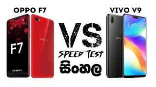 Oppo F7 Vs Vivo V9 Speed Test sinhala version Sri Lanka