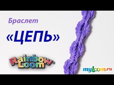 Плетение цепочек из резинок