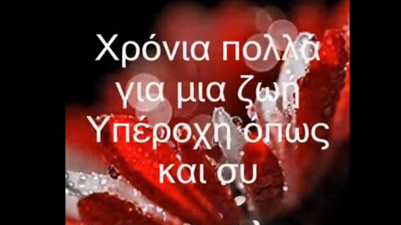 Поздравление с днём рождения на греческом языке