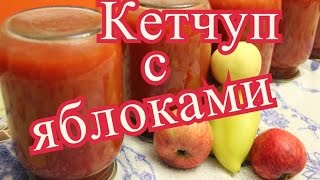 Кетчуп на зиму. Домашний кетчуп с яблоками.