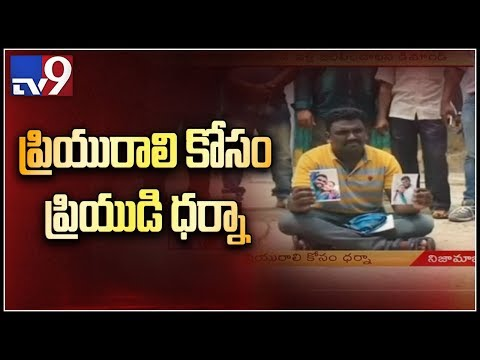 Man protests in front of lover's house - TV9
