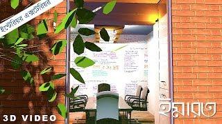 3D Design & Animation Concept Service, Interior & Exterior Design, Emarat Building Consultant