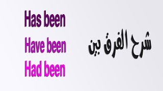 شرح الفرق بين has been , have been ,had been